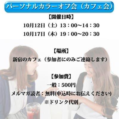 パーソナルカラーオフ会(カフェ会)10月のスケジュールのイメージ