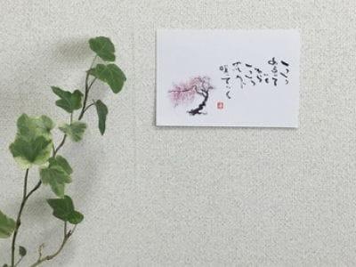 【ブログ】春の便りを頂きました。(2019/03/28)のイメージ