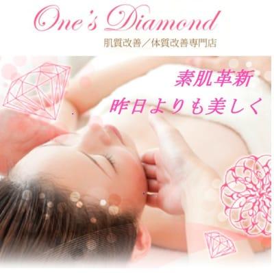 肌質/体質改善 マッサージ専門店  麻布十番徒歩5分 One's Diamond  ワンズダイヤモンド