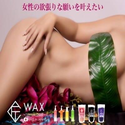 完全予約制ワックス脱毛専門店【glitterグリッター】