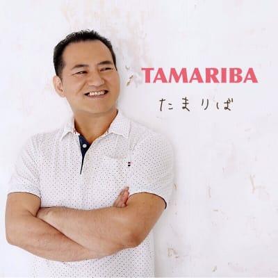 北千住駅から徒歩10分、慢性腰痛の駆け込み寺 『 TAMARIBA 』