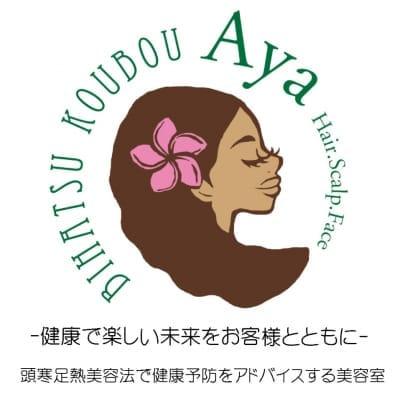 健康予防美容を提案する   美髪工房 Aya