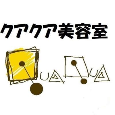 鳥取県米子市/プライベートサロン【クアクア美容室】
