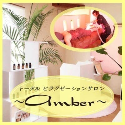 新潟県上越市ビラクゼーションサロン〜amber〜アンバー