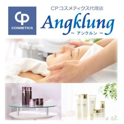 フェイシャルエステ専門店Angklung〜MAKE THE DREAM〜