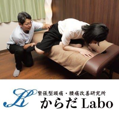 【効果即実感・結果にこだわる】緊張型頭痛・腰痛改善研究所 からだLabo
