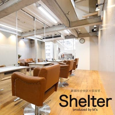 Shelter produced by M's(シェルタープロデュースドバイエムズ)|新潟市中央区出来島ヘアサロン