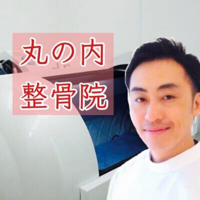 東京有楽町の接骨院・酸素カプセルなら 丸の内接骨院