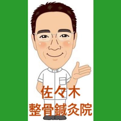 広島市南区のオステオパシー・整体・鍼灸 佐々木整骨鍼灸院