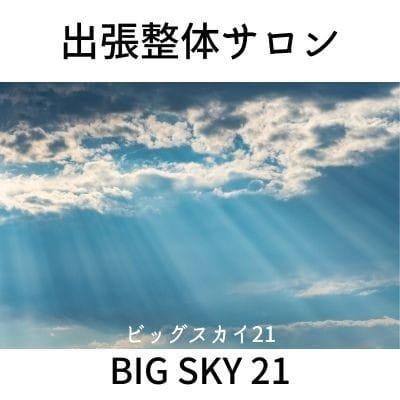 沖縄県/出張整体サロン/BIG SKY 21