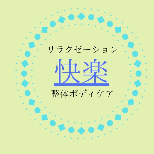リラクゼーション快楽 出張オッケーの整体ボディケアセラピスト〜出雲・松江・大田・雲南〜