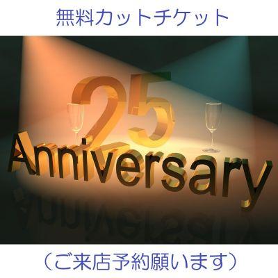 25周年記念無料カットチケット(新規の方に限る)のイメージ