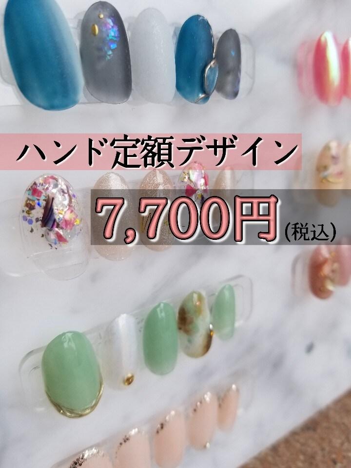 [ハンド]定額ネイルデザイン 7,700円