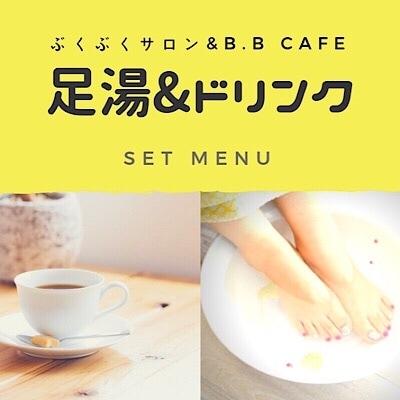 足湯&カフェ
