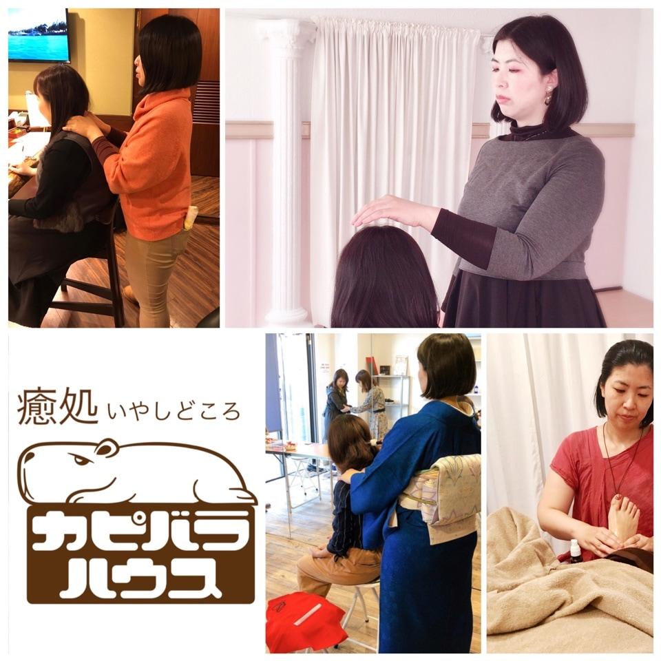 【現地払い専用】デトックス→豊かさほっこりコース...