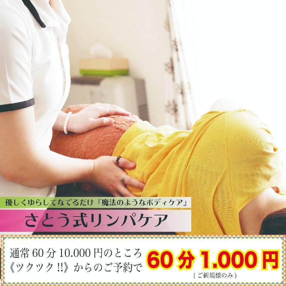 【初回限定】さとう式リンパケア60分【女性施術者】【リピート率NO.1】【男性OK】