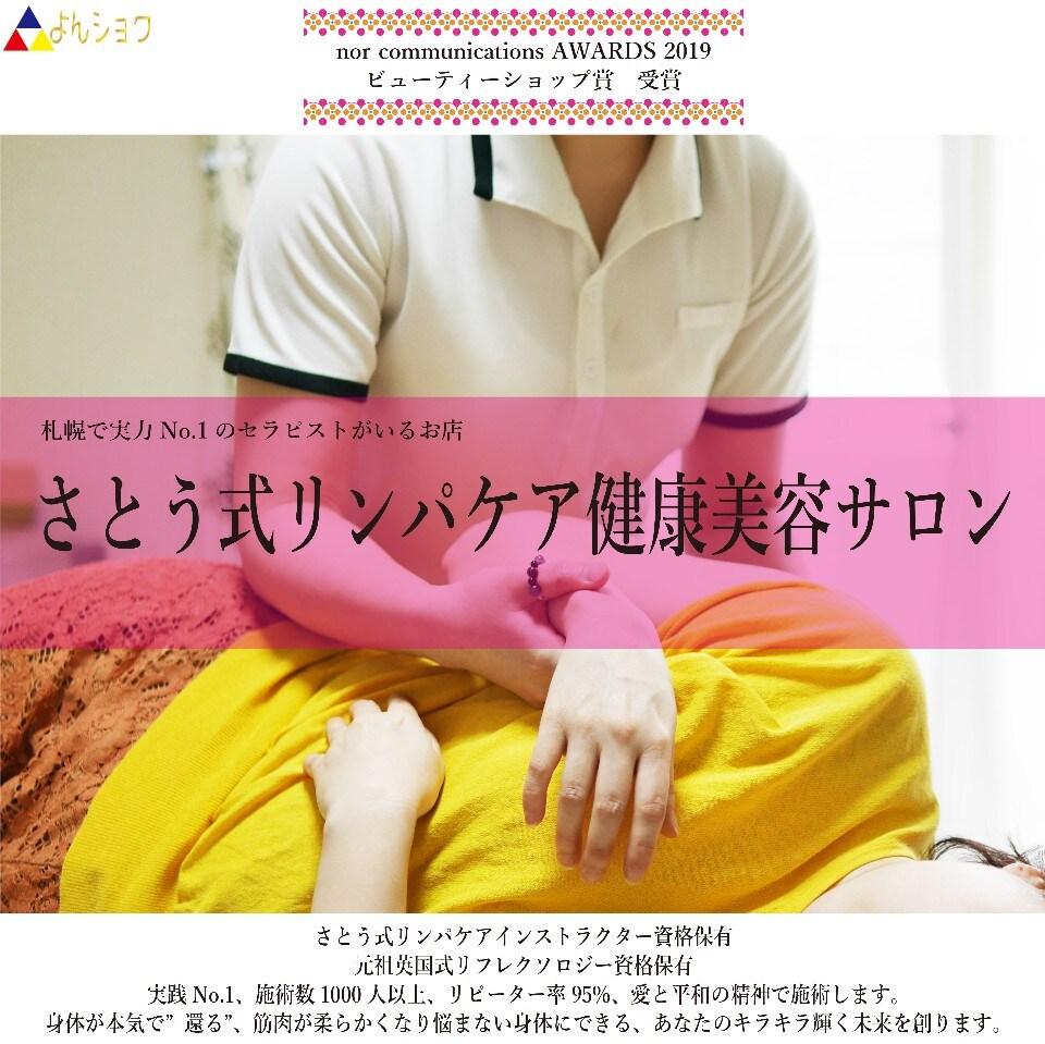 """【40%OFF】札幌市で""""癒し度""""No.1の「さ..."""
