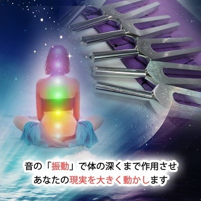【2020年1月~予約可能】音叉トータルセラピー120分