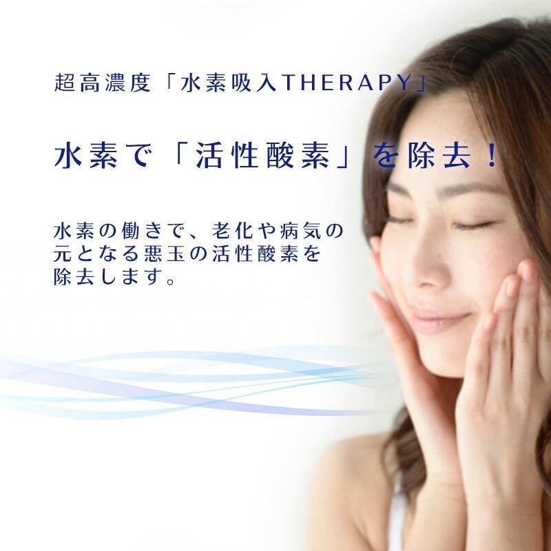 超高濃度「水素吸入THERAPY」(30分)