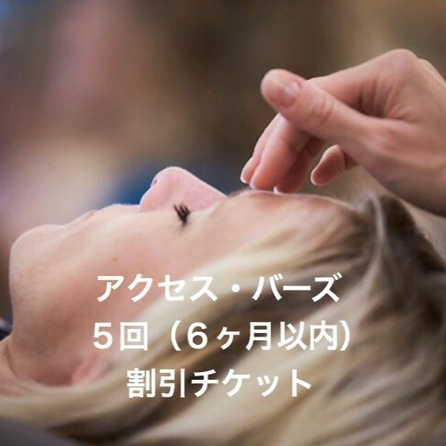 アクセス・バーズ5回割引チケット(6ヶ月以内)