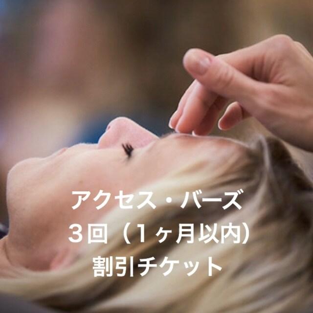 アクセス・バーズ3回チケット(1ヶ月以内)
