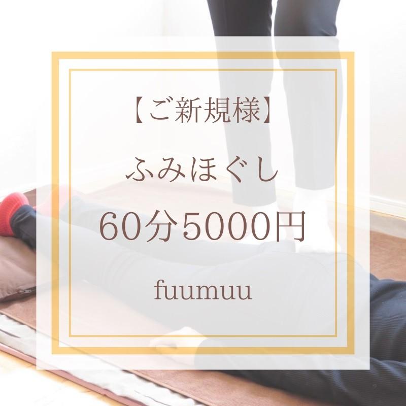 [ご新規様限定]ふみほぐし60分 (冷え・むくみ・不調...