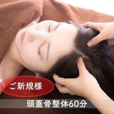 ◎ご新規様【目の疲れ、首〜肩のお辛さ】頭蓋骨整体 60分 ¥8,800→¥7,700☆1500ptプレゼント☆(店頭払い専用)のイメージ