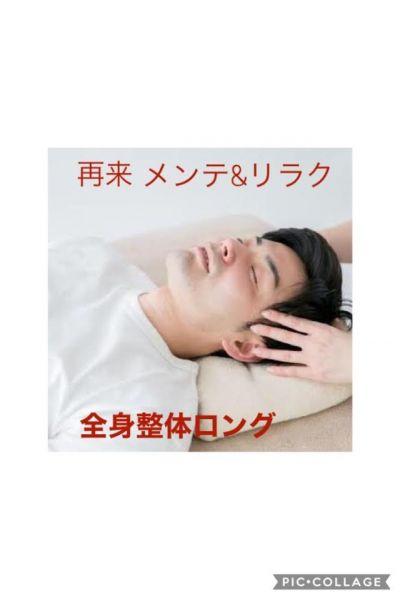 ☆リピーター様【全身のメンテナンス&リラク】全身ロング90分¥11,000(店頭払い専用)