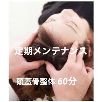 ☆リピーター様【定期メンテナンス、症状改善】頭蓋骨整体 60分 ¥8,800→¥7,700(店頭払い専用)のイメージ