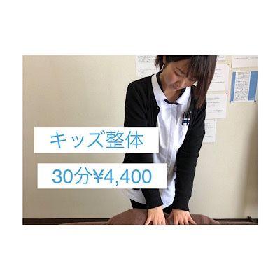 【15歳までのお子様専用】キッズ整体 30分 ¥4,400(税込)※店頭払いのイメージ