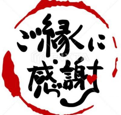 【ご紹介下さいましたお客様へ1000ポイントお贈り致します】全身整体 90分 ¥11,000(税込)※店頭払い専用のイメージ