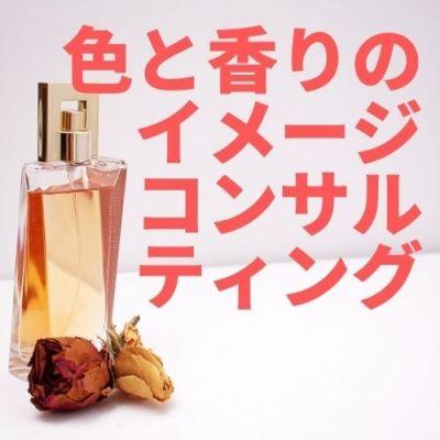 色と香りのイメージコンサルティングのイメージ