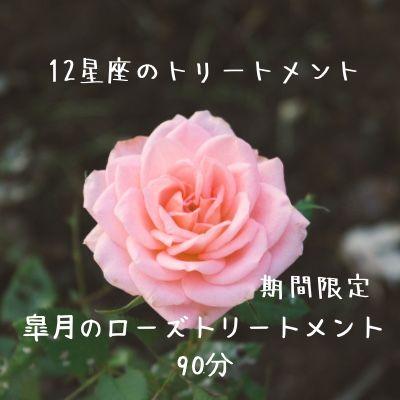 【12星座のトリートメント】皐月のローズトリートメント90分のイメージ