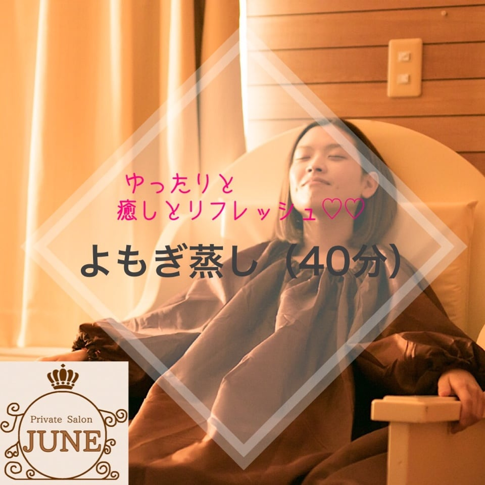 【JUNEセカンドメニュー人気No.1】よもぎ蒸し(40分)