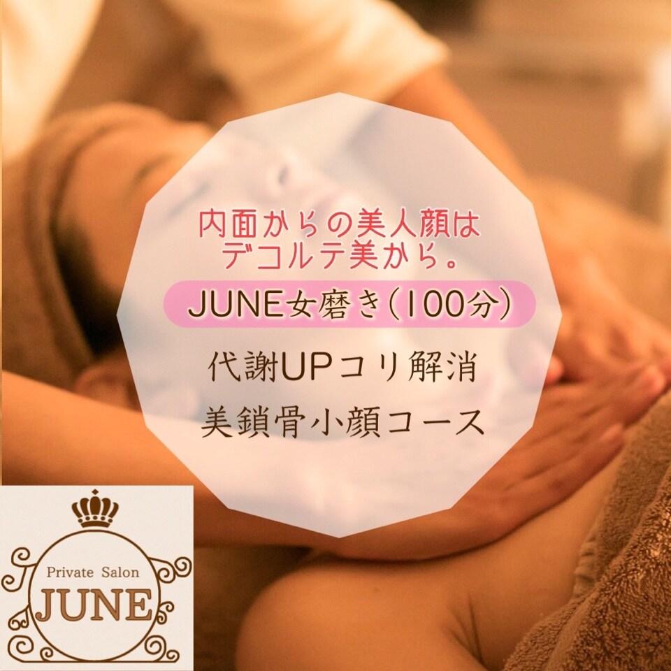 【JUNE女磨き】代謝UPコリ解消美鎖骨小顔コース(1...