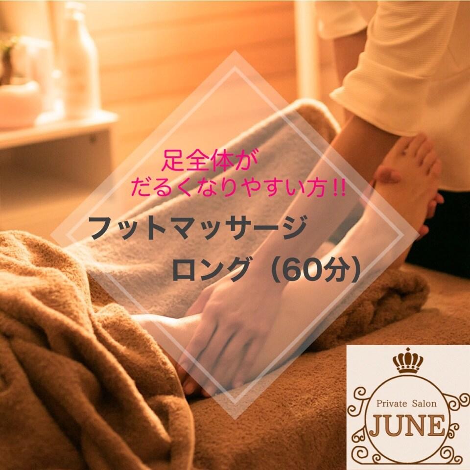 【JUNEセカンドメニュー】フットマッサージロング...