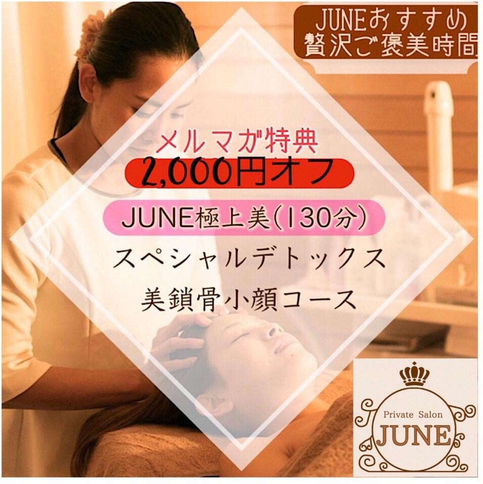 【メルマガ特典2000円オフ】JUNE極上美デトックス...