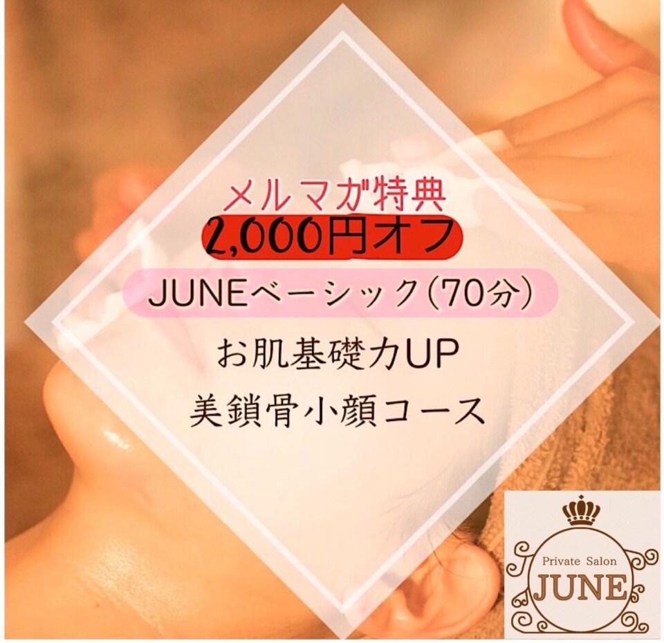 【メルマガ特典2000円オフ】 JUNEベーシックお肌基...