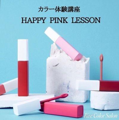 美人度UP☆カラー体験講座のイメージ