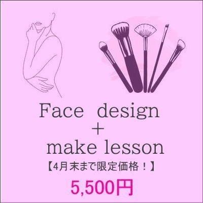 【4月末までの特別価格】フェイスデザイン+メイクレッスン計90分のイメージ