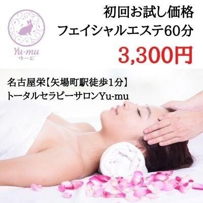【初回限定】美肌をつくるフェイシャルエステ60分(...