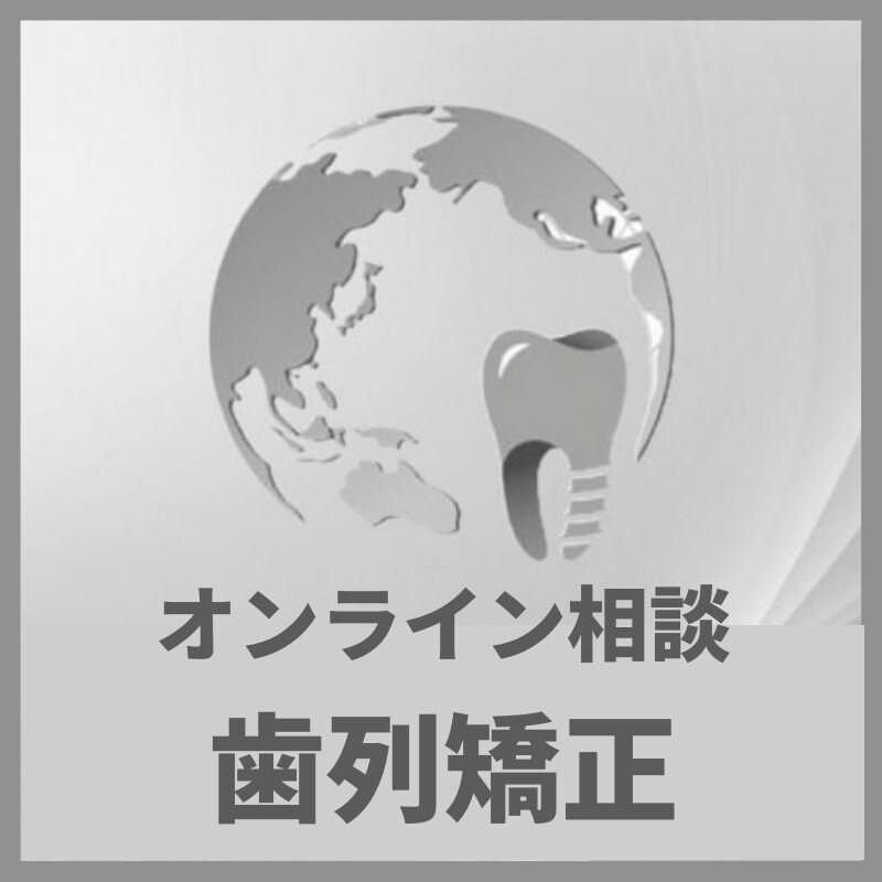 30分オンライン相談チケット(歯列矯正)