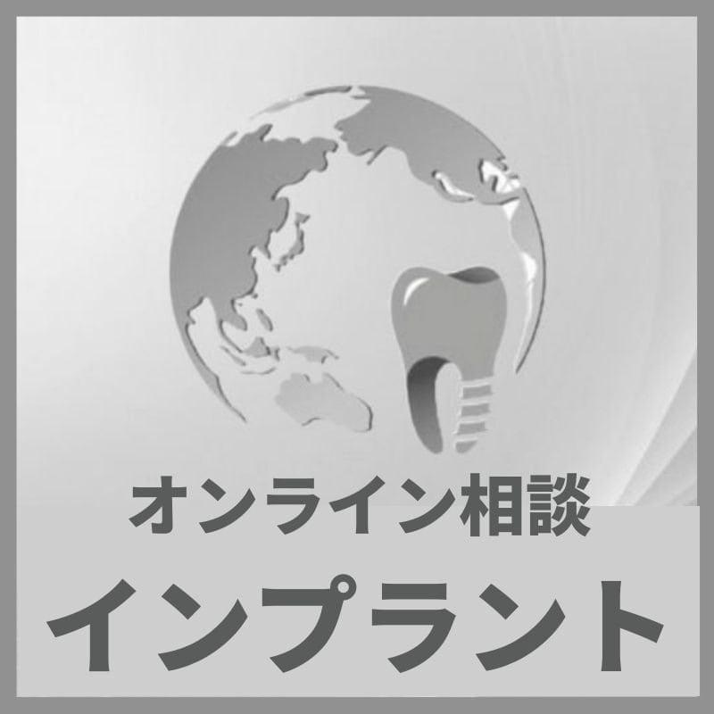 30分オンライン相談チケット(インプラント)