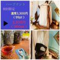 【初回限定】ハーブテント1回3,300円高ポイント還元キャンペーンのイメージ