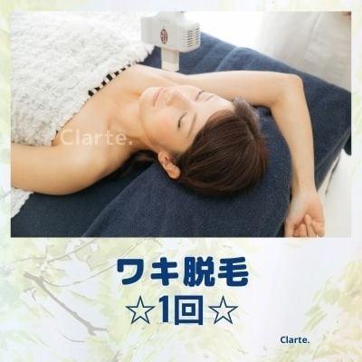ワキ脱毛 1回 北千住 西新井 脱毛 Clarte.(...