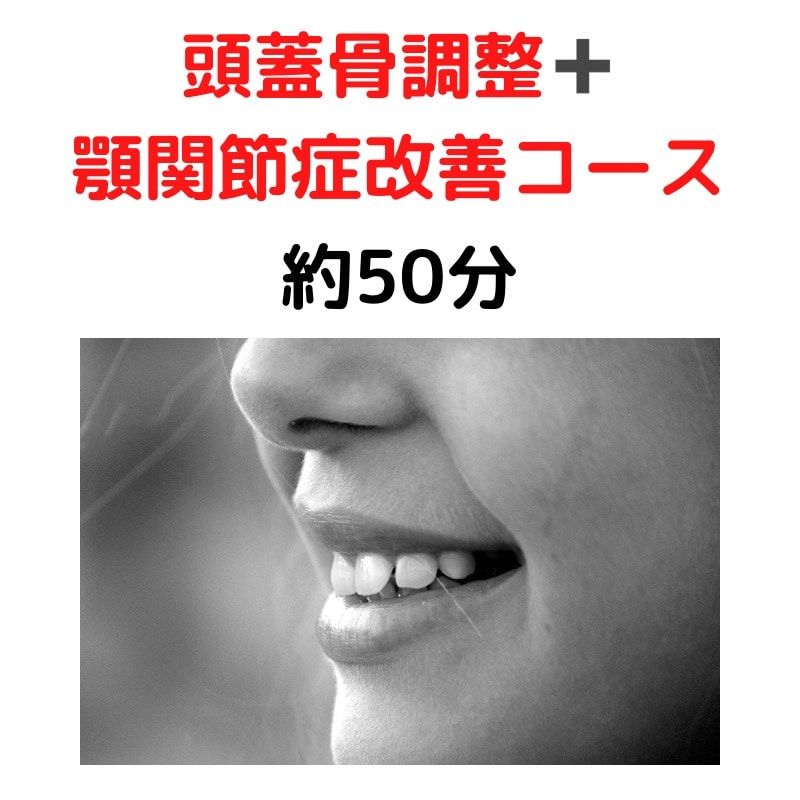 頭蓋骨調整プラス顎関節症改善コース