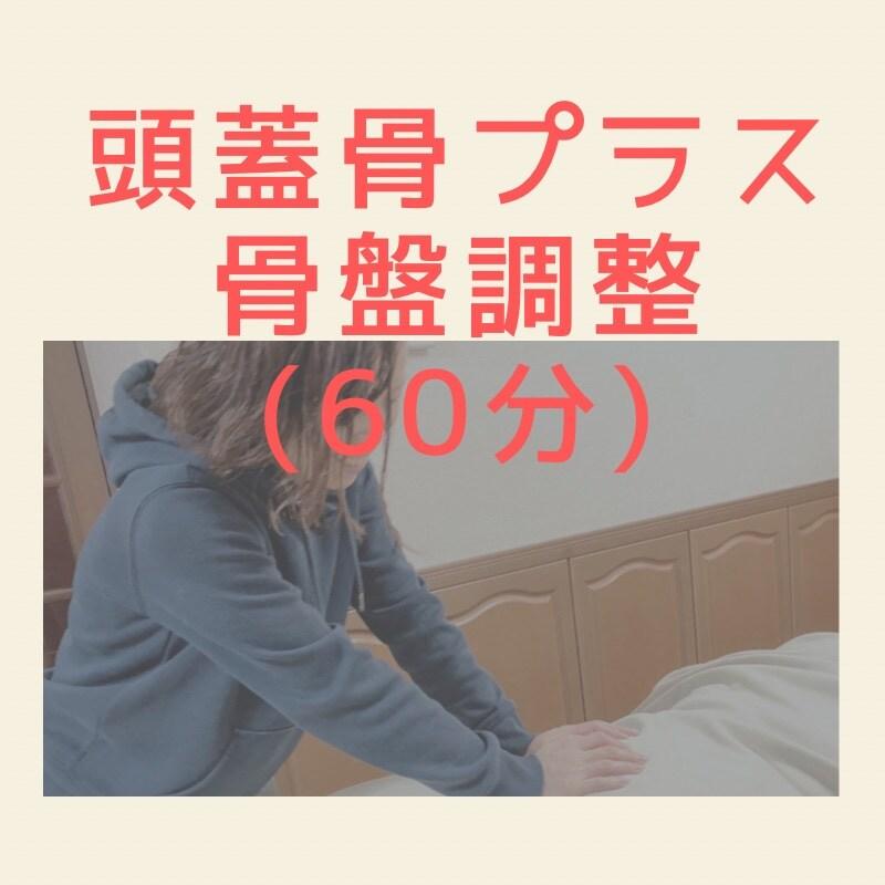 【メルマガ登録初回限定価格】頭蓋骨プラス骨盤調整