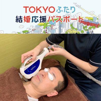 【TOKYOふたり結婚応援パスポート】メンズ顔脱毛 【約20分 5、500円→3、300円】のイメージ