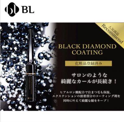 販売品 ブラックダイヤモンドコーティング7mlのイメージ