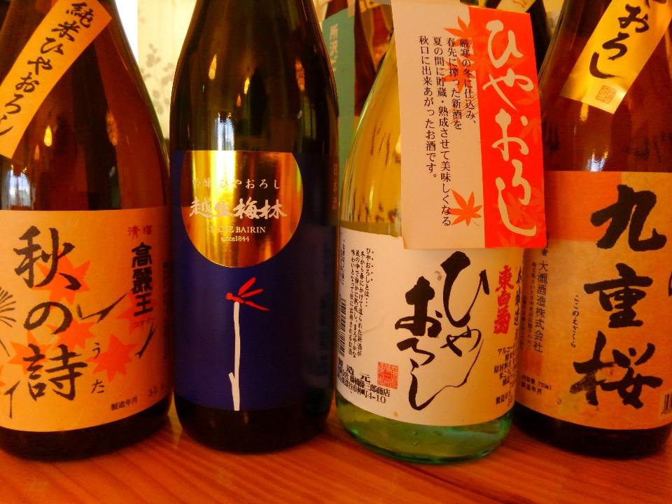 居酒屋barぽめ蔵 | 秋の日本酒、ひやおろし入荷